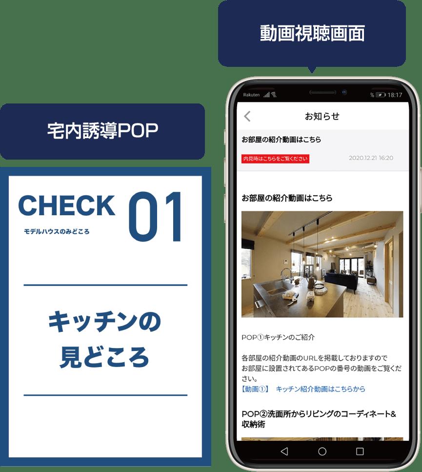 宅内誘導POP 動画視聴画面